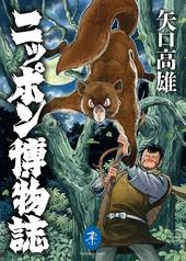 ヤマケイ文庫 ニッポン博物誌