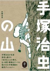 ヤマケイ文庫 手塚治虫の山