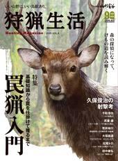 (電子雑誌版)狩猟生活 2020VOL.6