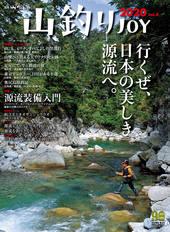 (電子雑誌版)山釣りJOY 2020 vol.4