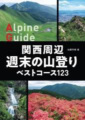関西周辺 週末の山登りベスト123
