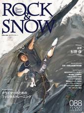 ROCK&SNOW 088 夏号 2020