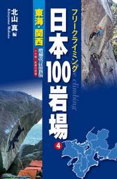 フリークライミング 日本100岩場 東海・関西 増補改訂最新版 ナサ崎・武庫川収録