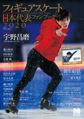 フィギュアスケート日本代表 2020 ファンブック