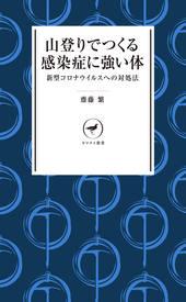 ヤマケイ新書 山登りでつくる感染症に強い体―コロナウィルスへの対処法