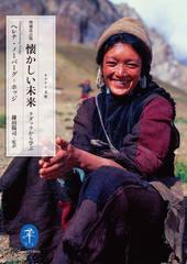 ヤマケイ文庫 増補改訂版 懐かしい未来─ラダックから学ぶ
