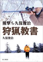 羆撃ち久保俊治 狩猟教書