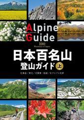 ヤマケイアルペンガイド 日本百名山登山ガイド 上