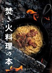 焚き火料理の本