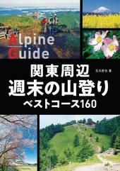 ヤマケイアルペンガイド 関東周辺 週末の山登りベストコース160