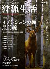 狩猟生活 2021VOL.8
