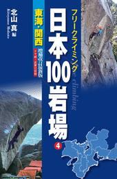 フリークライミング 日本100岩場 4 東海・関西 増補改訂最新版 ナサ崎・武庫川収録