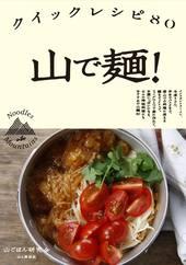 山で麺! クイックレシピ80