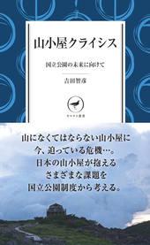 ヤマケイ新書 山小屋クライシス 国立公園の未来に向けて