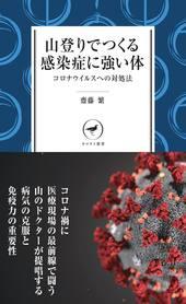 ヤマケイ新書 山登りでつくる感染症に強い体――コロナウイルスへの対処法