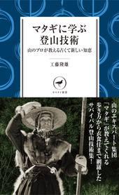 ヤマケイ新書 マタギに学ぶ登山技術