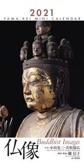 カレンダー2021 ミニカレンダー 仏像