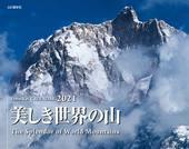 カレンダー2021 美しき世界の山