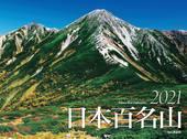 カレンダー2021 日本百名山