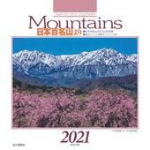カレンダー2021 Mountains 日本百名山より