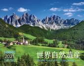 カレンダー2021 世界自然遺産 海外編