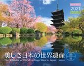 カレンダー2021 美しき日本の世界遺産