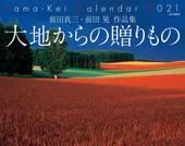 カレンダー2021 前田真三・前田晃 作品集 大地からの贈りもの