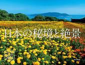 カレンダー2021 日本の秘境と絶景