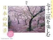 カレンダー2021 七十二候を楽しむ日本の風景