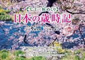 カレンダー2021 七十二候めくり 日本の歳時記
