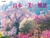 カレンダー2021 日本一美しい風景