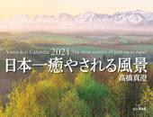 カレンダー2021 高橋真澄 日本一癒やされる風景