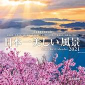 カレンダー2021 日本一美しい風景 卓上版