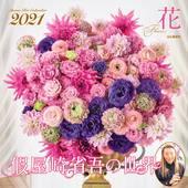 カレンダー2021 假屋崎省吾の世界 花