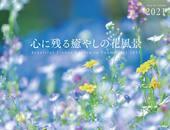 カレンダー2021 心に残る癒やしの花風景 Beautiful Flower Garden in Your Heart