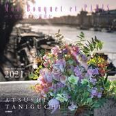 カレンダー2021 Mon Bouquet et PARIS パリであなたの花束を