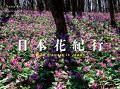 カレンダー2021 日本花紀行