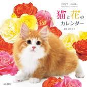 カレンダー2021 猫と花のカレンダー