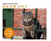カレンダー2021 岩合光昭×ねこ