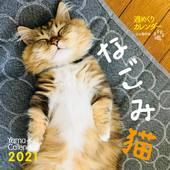 カレンダー2021 週めくりカレンダー なごみ猫