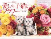 カレンダー2021 愛しの子猫とフラワー