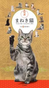カレンダー2021 開運まねき猫