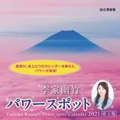 カレンダー2021 李家幽竹 パワースポット 卓上版