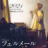 カレンダー2021 名画と暮らす12ヶ月 フェルメール