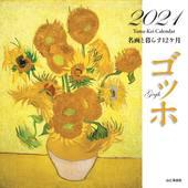 カレンダー2021 名画と暮らす12ヶ月 ゴッホ