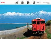 カレンダー2021 絶景鉄道