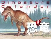 カレンダー2021 最新!恐竜カレンダー