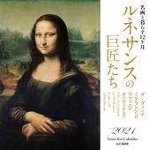 カレンダー2021 名画と暮らす12ヶ月 ルネサンスの巨匠たち