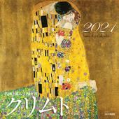 カレンダー2021 名画と暮らす12ヶ月 クリムト