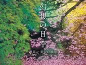 カレンダー2021 幻想の日本 世界一美しい風景